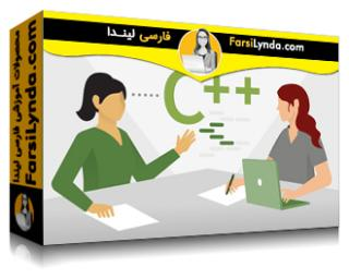 لیندا _ آموزش موفقیت در مصاحبه شغلی ++C شما (با زیرنویس)