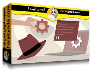 لیندا _ آموزش مهندس سیستم لینوکس: اسکریپت نویسی Bash Shell برای اتوماسیون (با زیرنویس فارسی AI)