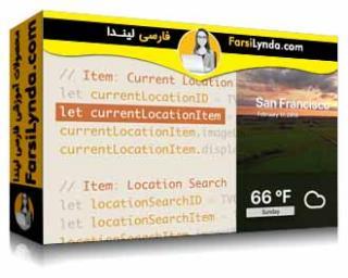 لیندا _ آموزش توسعه نرم افزار tvOS اپل (با زیرنویس فارسی AI)