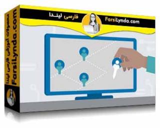 لیندا _ آموزش ایجاد انجمن های آنلاین (با زیرنویس)