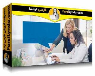 لیندا _ آموزش مبانی مدیریت پروژه: ارتباطات (با زیرنویس فارسی AI)