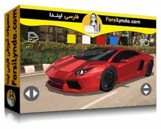لیندا _ آموزش ARKit و یونیتی: ساخت یک ماشین رانندگی در واقعیت افزوده (با زیرنویس فارسی AI)