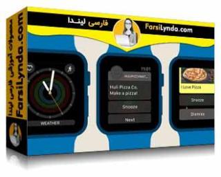لیندا _ آموزش توسعه برنامه های iOS و watchOS: اعلان ها (با زیرنویس فارسی AI)