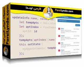 لیندا _ آموزش React.js: ایجاد یک رابط کاربری (با زیرنویس فارسی AI)