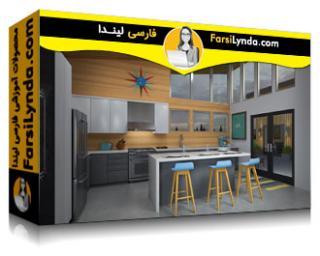 لیندا _ آموزش 3ds Max و ویری: متریالهای داخلی مسکونی