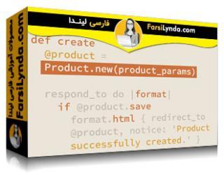لیندا _ آموزش توسعه Full-Stack جاوااسکریپت: MongoDB, Node و React (با زیرنویس)