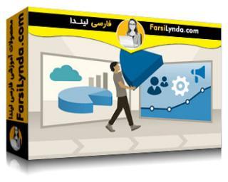 لیندا _ آموزش مهاجرت از Salesforce به Dynamics 365 (با زیرنویس فارسی AI)