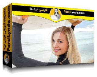 لیندا _ آموزش جامع GIMP (با زیرنویس)