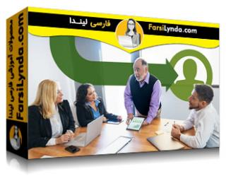 لیندا _ آموزش مبانی بازاریابی مبتنی بر حساب (با زیرنویس)