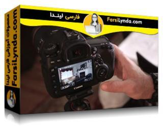 لیندا _ آموزش دوربین کانن DSLR (با زیرنویس)