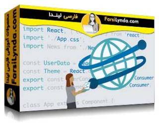 لیندا _ آموزش React: توسعه API محتوا (با زیرنویس فارسی AI)
