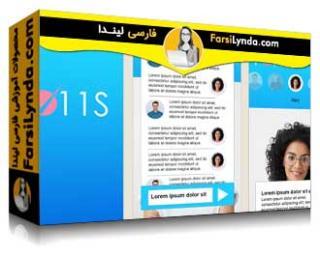 لیندا _ آموزش فتوشاپ CC و سیستم های طراحی: طراحی یک چت کلاینت (با زیرنویس)