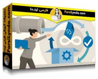 لیندا _ آموزش ابزارهای ادغام پیوسته (با زیرنویس فارسی AI)