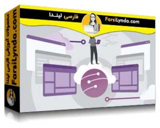 لیندا _ آموزش آزور برای توسعه دهندگان: مدیریت API (با زیرنویس)