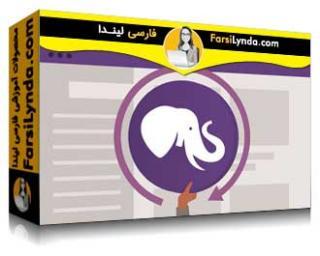 لیندا _ آموزش نصب و راه اندازی وردپرس: MAMP (با زیرنویس فارسی AI)