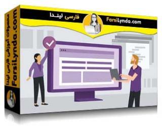 لیندا _ آموزش مبانی برنامه نویسی: تست نرم افزار / QA (با زیرنویس)