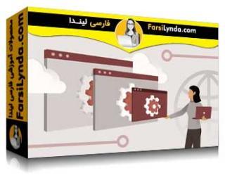 لیندا _ آموزش مقیاس بندی برنامه ها با مایکروسافت آزور (با زیرنویس)