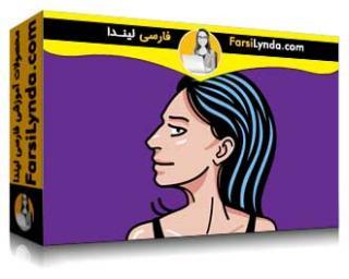 لیندا _ آموزش جامع یک-به-یک ایلوستریتور CC 2019: اصول و مبانی (با زیرنویس فارسی AI) - Lynda _ Illustrator CC 2019 One-on-One: Fundamentals