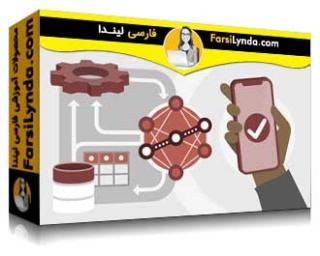 لیندا _ آموزش یادگیری ماشینی در برنامههای موبایل (با زیرنویس)