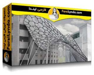 لیندا _ آموزش Grasshopper: طراحی مولد برای معماری (با زیرنویس فارسی AI)