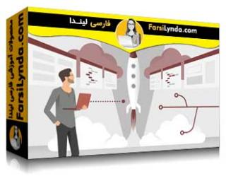 لیندا _ آموزش توسعه برنامه های جانگو: سایت خود را زنده کنید (با زیرنویس)
