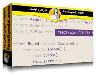 لیندا _ آموزش React.js (با زیرنویس فارسی AI)