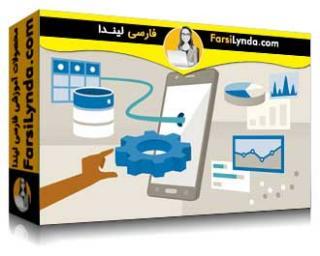 لیندا _ آموزش مایکروسافت PowerApps: استفاده از سرویس داده مشترک (با زیرنویس فارسی AI)