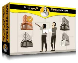 لیندا _ آموزش رویت: ارائه و مدیریت گزینه های طراحی (با زیرنویس فارسی AI)