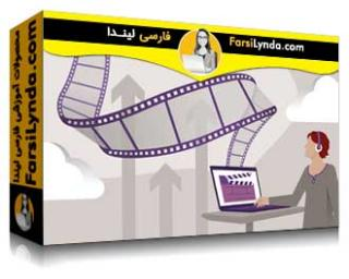 لیندا _ آموزش وب ویدیو برای بیزنس - بخش 2: ویرایش و انتشار (با زیرنویس)