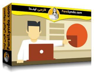 لیندا _ آموزش ساخت ارائه های بیزنسی (با زیرنویس فارسی AI)