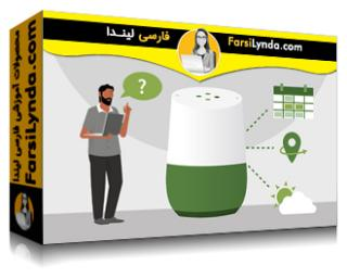 لیندا _ آموزش دستیار گوگل: ساخت اقدامات (با زیرنویس)