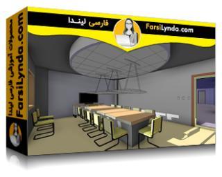 لیندا _ آموزش جامع رویت 2020 برای معماری - متریک (با زیرنویس فارسی AI)