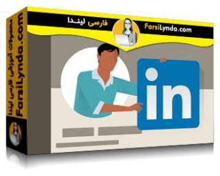 لیندا _ آموزش یادگیری LinkedIn Premium Career و Premium Business (با زیرنویس)
