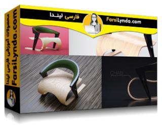 لیندا _ آموزش زیبراش : تکنیکهای نمونه سازی محصول (با زیرنویس فارسی AI)