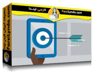 لیندا _ آموزش بازاریابی محتوا : کتابهای الکترونیکی (با زیرنویس)