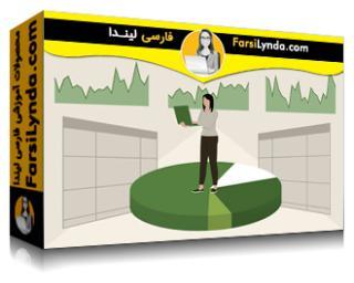 لیندا _ آموزش اکسل برای متخصصان سرمایهگذاری (با زیرنویس)