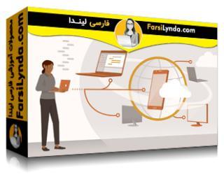 لیندا _ آموزش مبانی برنامه نویسی : API ها و سرویس های وب (با زیرنویس)