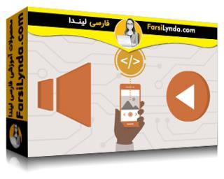 لیندا _ آموزش توسعه اندروید : صدا و ویدیو (با زیرنویس)