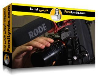لیندا _ آموزش دوربین سونی DSLR (با زیرنویس)