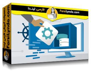 لیندا _ آموزش مدیریت اسرار App در NET Core. (با زیرنویس)