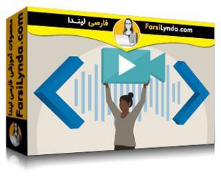 لیندا _ آموزش صوت و ویدیو برای وب (با زیرنویس فارسی AI)