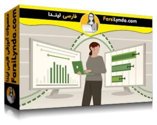 لیندا _ آموزش تجزیه و تحلیل بیزنس : درک و استفاده از فواصل اعتماد (با زیرنویس فارسی AI)