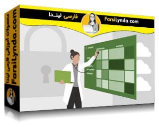 لیندا _ آموزش مایکروسافت 365 : سلامت و امنیت (با زیرنویس)