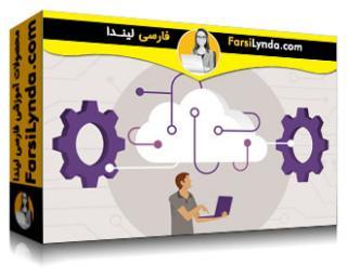لیندا _ آموزش مایکروسافت 365 : دامنه ها و دایرکتوری ها (با زیرنویس فارسی AI)