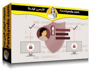 لیندا _ آموزش شناسایی در ASP.NET Core : مدیریت تایید هویت (با زیرنویس فارسی AI)