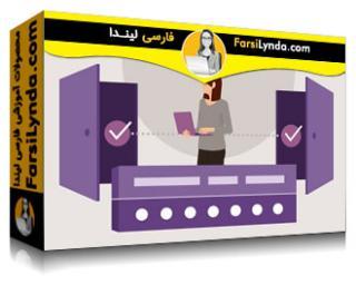 لیندا _ آموزش شناسایی در ASP.NET Core : مدیریت مجوز (با زیرنویس فارسی AI)