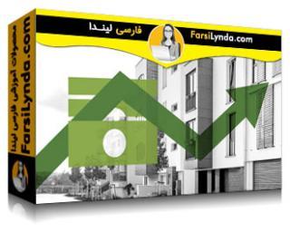لیندا _ آموزش چگونگی تجزیه و تحلیل یک معامله عمده فروشی در املاک و مستغلات (با زیرنویس فارسی AI)