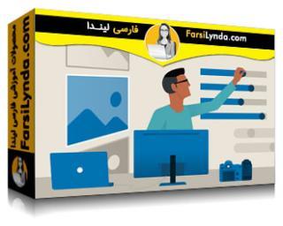 لیندا _ آموزش Luminar : مدیریت دارایی دیجیتال (با زیرنویس)
