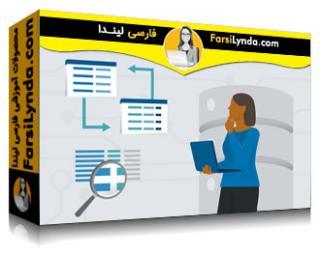 لیندا _ آموزش مبانی برنامه نویسی : پایگاه های داده (با زیرنویس)