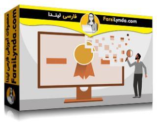 لیندا _ آموزش کسب گواهی (CompTIA A+ (220-1001 بخش 5: فن آوری های نمایش (با زیرنویس)